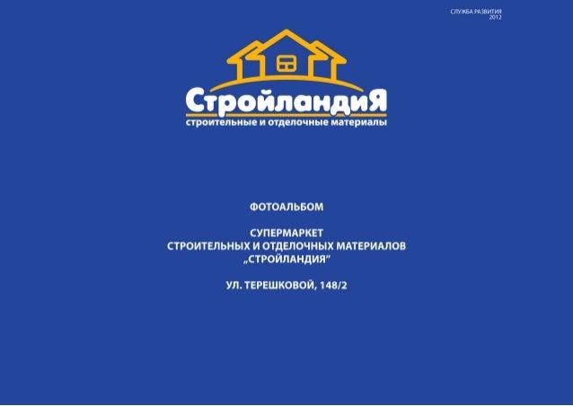 Стройландия - Фотоальбом супермаркет строительных и отделочных материалов