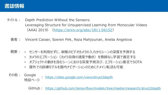 [DL輪読会]Depth Prediction Without the Sensors: Leveraging Structure for Unsupervised Learning from Monocular Videos  (AAAI 2019) Slide 2