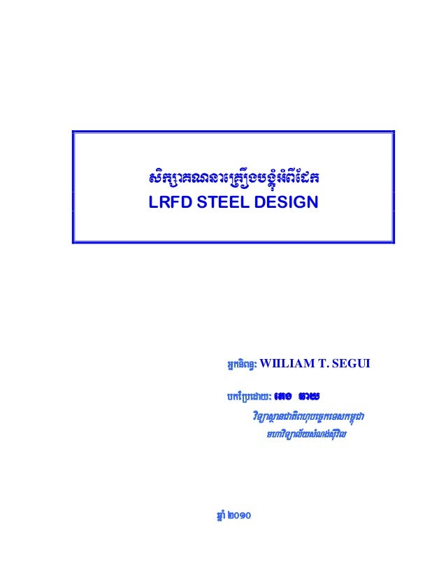 Structure analysis LRFD steel design