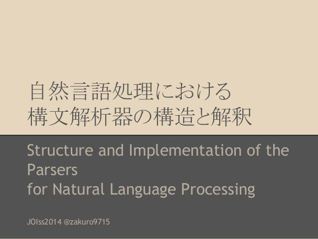 ⮬↛ゝㄒฎ⌮䛻䛚䛡䜛  ᵓᩥゎᯒჾ䛾ᵓ㐀䛸ゎ㔘  Structure and Implementation of the  Parsers  for Natural Language Processing  JOIss2014 @zakuro9...