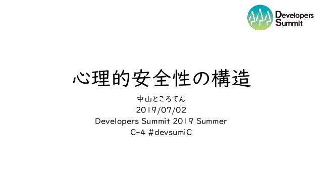 心理的安全性の構造 中山ところてん 2019/07/02 Developers Summit 2019 Summer C-4 #devsumiC