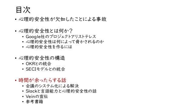 会議のシステム化による解決 • 日産V-up • 日本企業のグダグダは会議のグダグダ • 会議・実行のフォーマットを作ることで解決 • 心理的安全性を「ここはV-upの場だから」で担保 • 多部署をまたいだ複雑な利害関係の案件を、 全部の部署の...