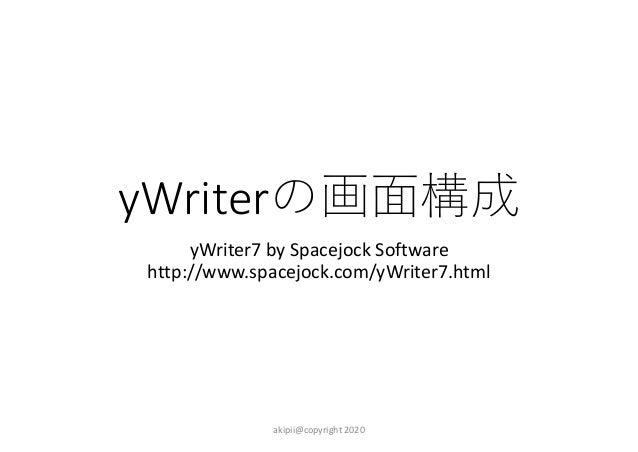 yWriterの画面構成 yWriter7 by Spacejock Software http://www.spacejock.com/yWriter7.html akipii@copyright 2020