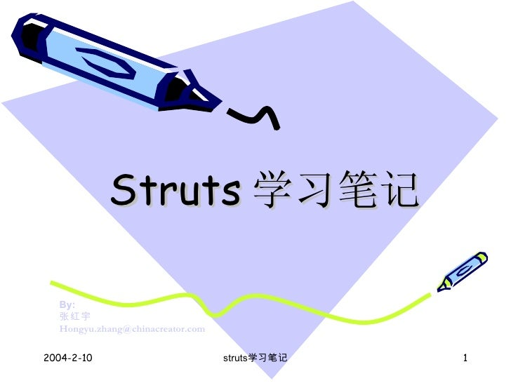 Struts 学习笔记 By: 张红宇 [email_address]