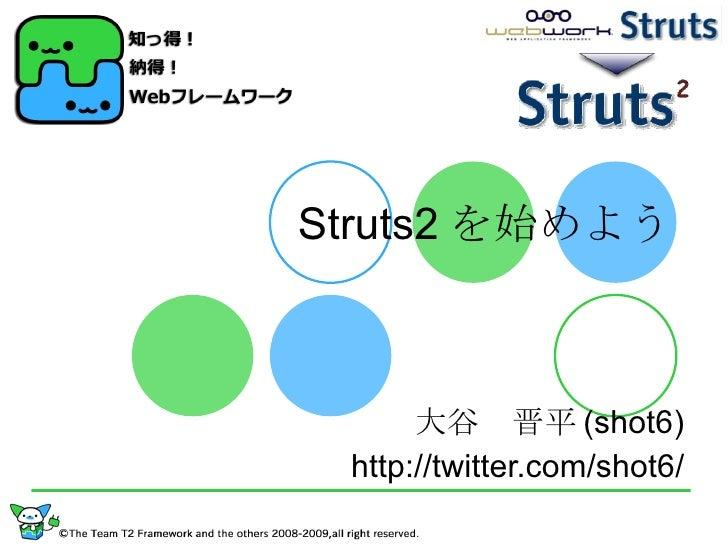 Struts2 を始めよう 大谷 晋平 (shot6) http://twitter.com/shot6/