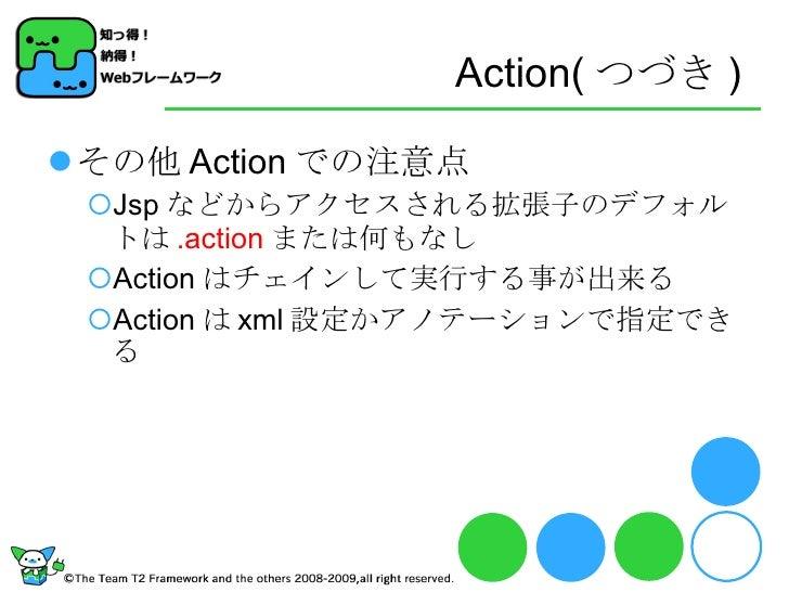 Action( つづき ) <ul><li>その他 Action での注意点 </li></ul><ul><ul><li>Jsp などからアクセスされる拡張子のデフォルトは .action または何もなし </li></ul></ul><ul>...