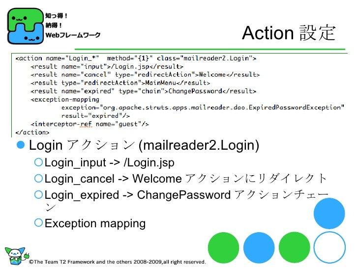 Action 設定 <ul><li>Login アクション (mailreader2.Login) </li></ul><ul><ul><li>Login_input -> /Login.jsp </li></ul></ul><ul><ul><...