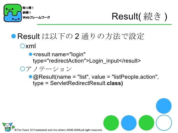 Result( 続き ) <ul><li>Result は以下の 2 通りの方法で設定 </li></ul><ul><ul><li>xml </li></ul></ul><ul><ul><ul><li><result name=&quot;lo...