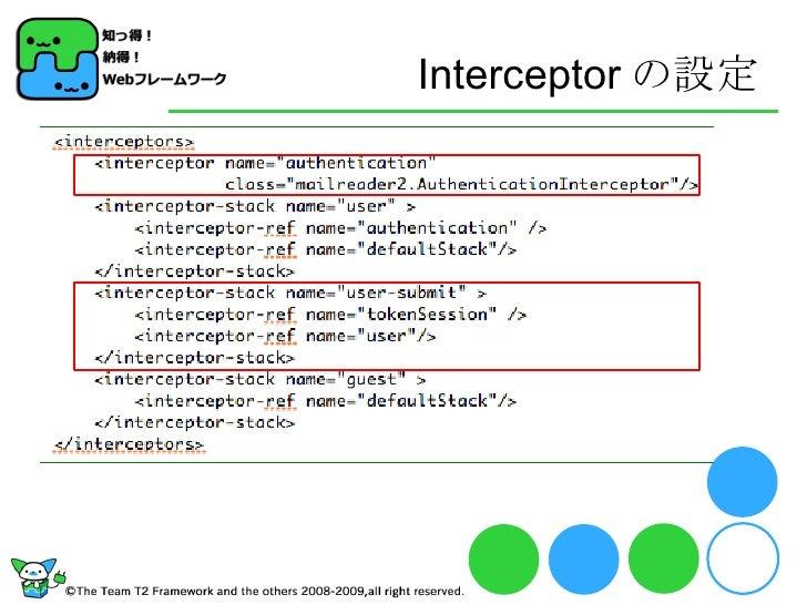 Interceptor の設定