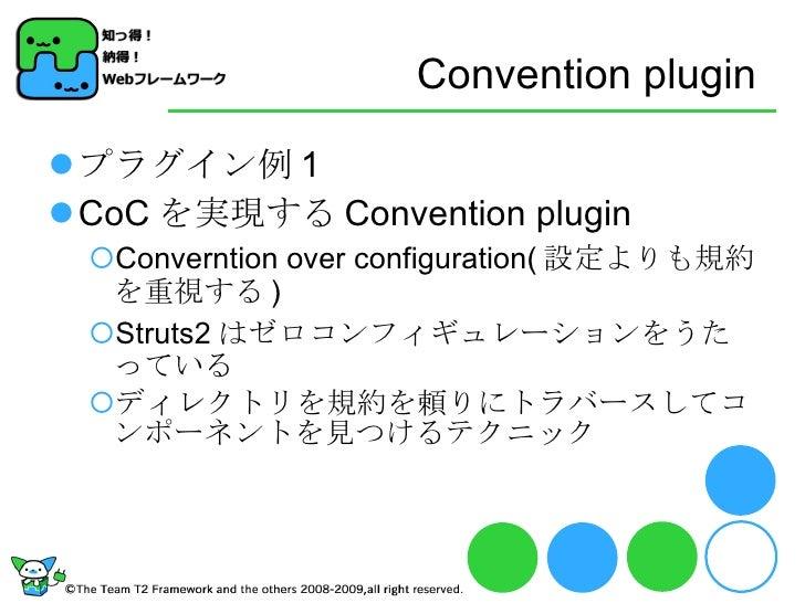 Convention plugin <ul><li>プラグイン例 1 </li></ul><ul><li>CoC を実現する Convention plugin </li></ul><ul><ul><li>Converntion over co...