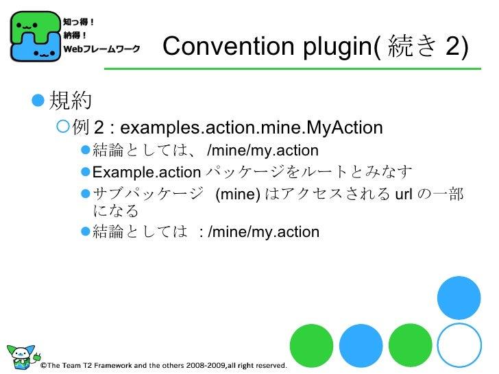 Convention plugin( 続き 2) <ul><li>規約 </li></ul><ul><ul><li>例 2 : examples.action.mine.MyAction </li></ul></ul><ul><ul><ul><...