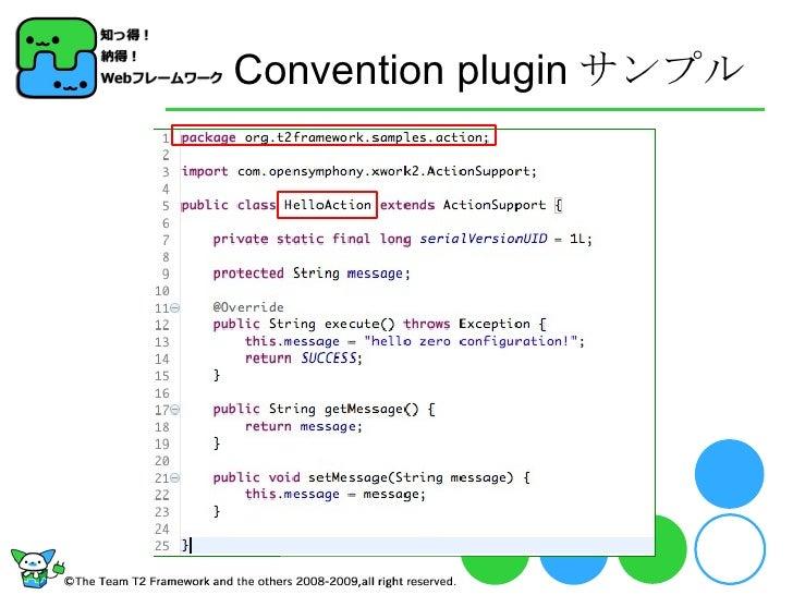 Convention plugin サンプル