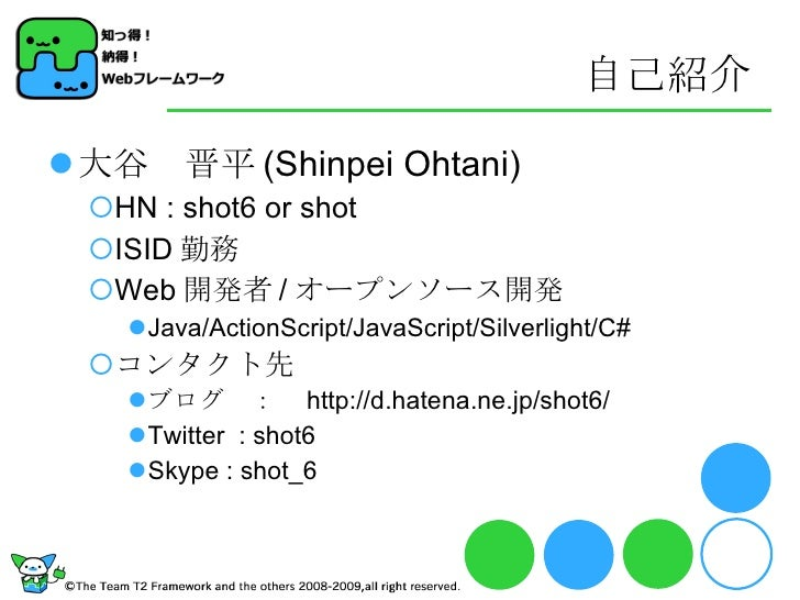 自己紹介 <ul><li>大谷 晋平 (Shinpei Ohtani) </li></ul><ul><ul><li>HN : shot6 or shot </li></ul></ul><ul><ul><li>ISID 勤務 </li></ul>...