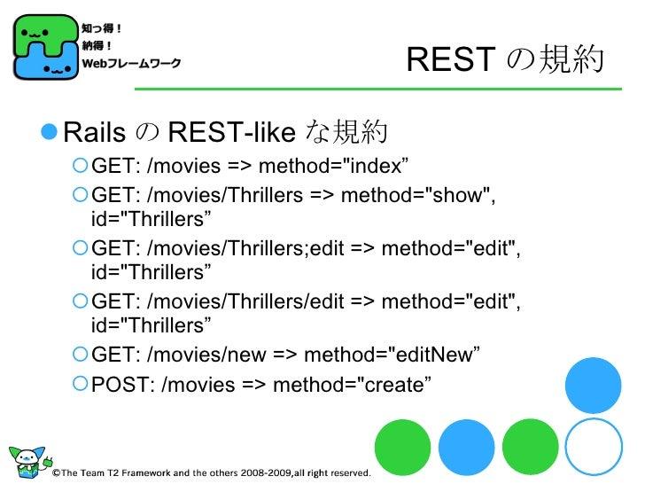 """REST の規約 <ul><li>Rails の REST-like な規約 </li></ul><ul><ul><li>GET: /movies => method=&quot;index"""" </li></ul></ul><ul><ul><l..."""