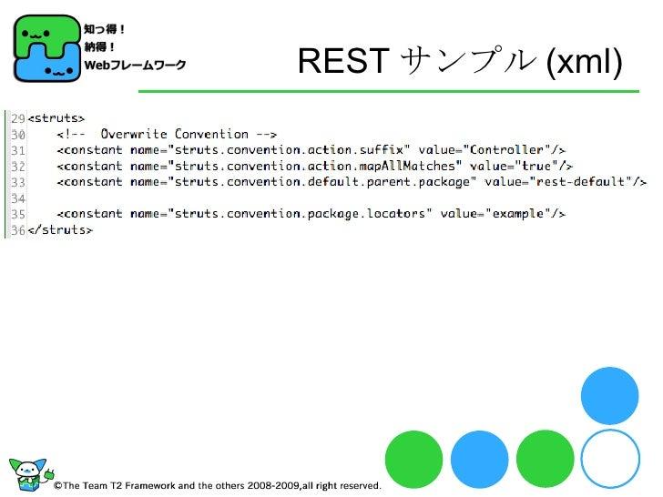 REST サンプル (xml)