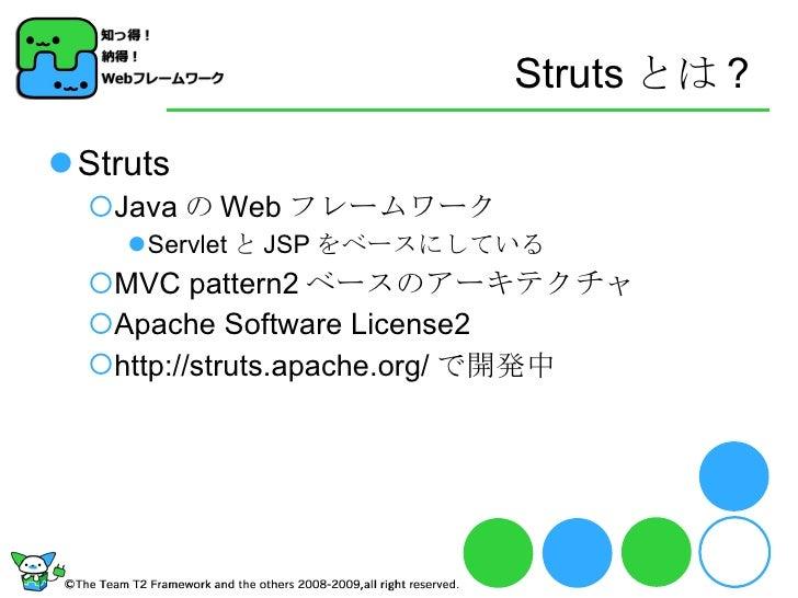 Struts とは ? <ul><li>Struts </li></ul><ul><ul><li>Java の Web フレームワーク </li></ul></ul><ul><ul><ul><li>Servlet と JSP をベースにしている...