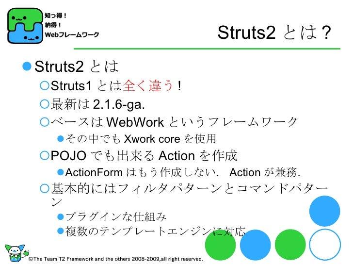 Struts2 とは ? <ul><li>Struts2 とは </li></ul><ul><ul><li>Struts1 とは 全く違う ! </li></ul></ul><ul><ul><li>最新は 2.1.6-ga. </li></ul...