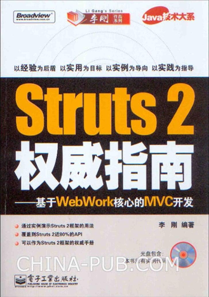 Struts 2权威指南基于Web Work核心的Mvc开发
