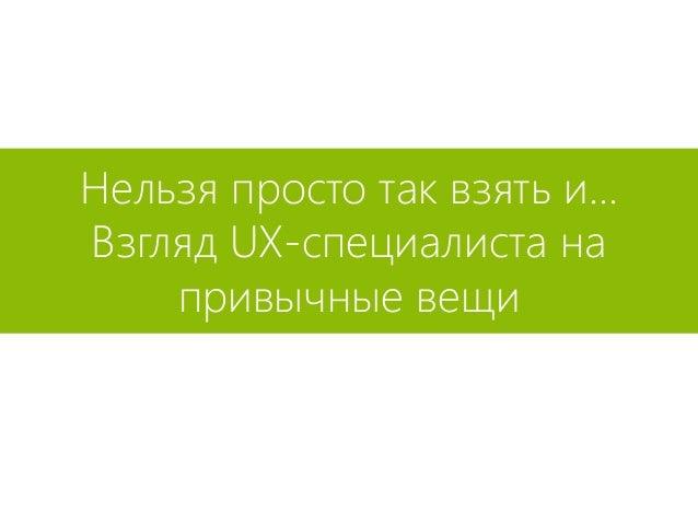 Нельзя просто так взять и...  Взгляд UX-специалиста на  привычные вещи