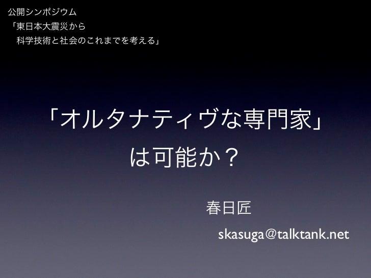 skasuga talktank.net