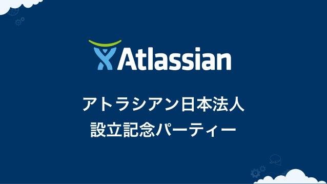 アトラシアン日本法人 設立記念パーティー