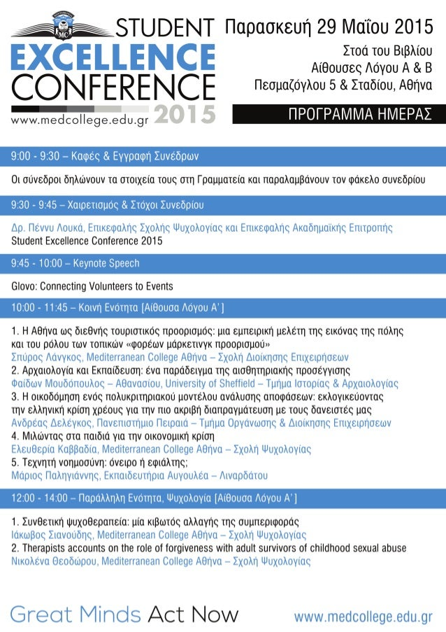 Student Excellence Conference 2015