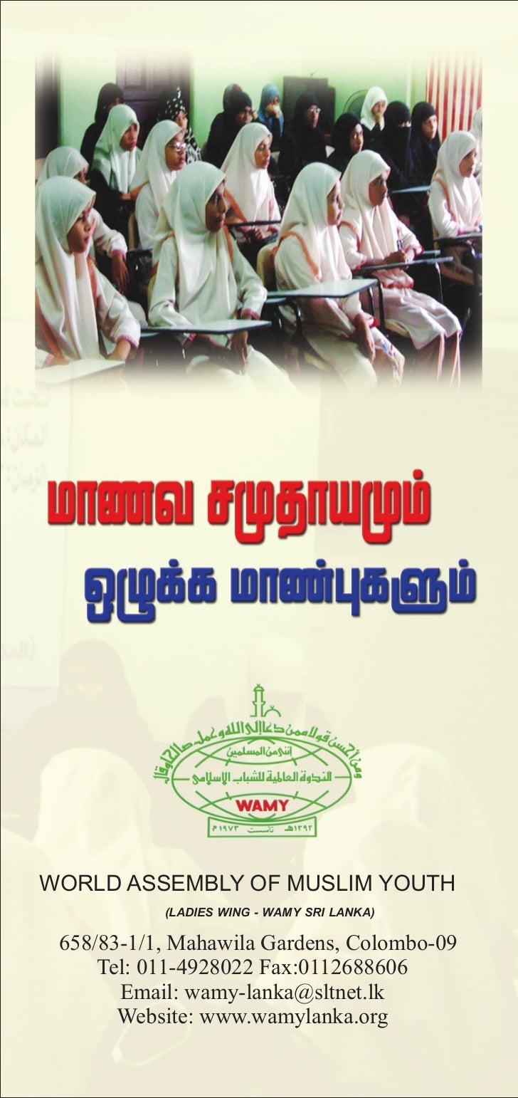 WORLD ASSEMBLY OF MUSLIM YOUTH           (LADIES WING - WAMY SRI LANKA) 658/83-1/1, Mahawila Gardens, Colombo-09     Tel: ...