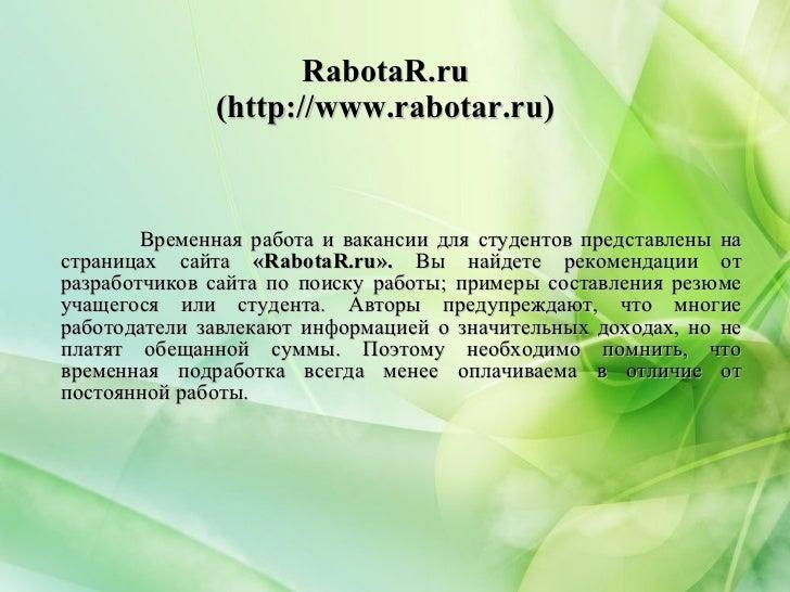 подработка в белгороде с ежедневной выплатой