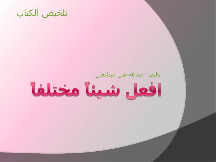 تلخيص الكتاب               تاليف : عبدا علي عبدالغني