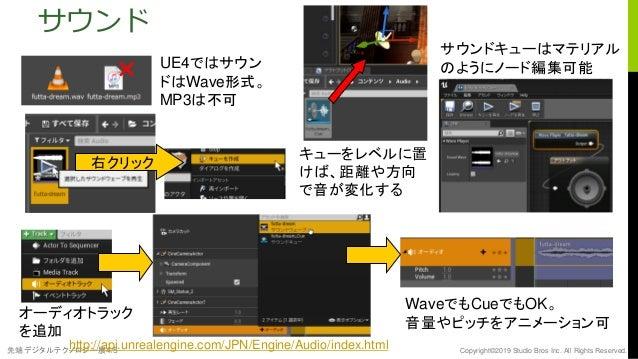 Unreal Engine 4 Education 3 シーケンサーでリアルタイム映像作成