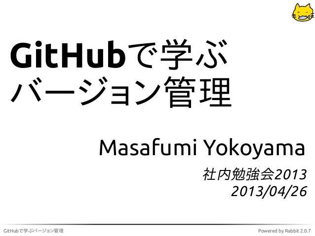 GitHubで学ぶ バージョン管理                   Masafumi Yokoyama                           社内勉強会2013                             2013...