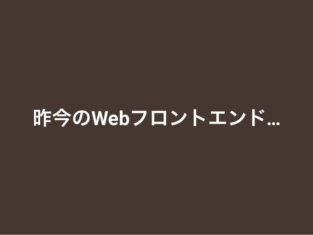 初心者のためのWeb標準技術