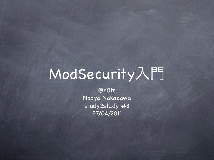 ModSecurity         @n0ts    Naoya Nakazawa    study2study #3       27/04/2011