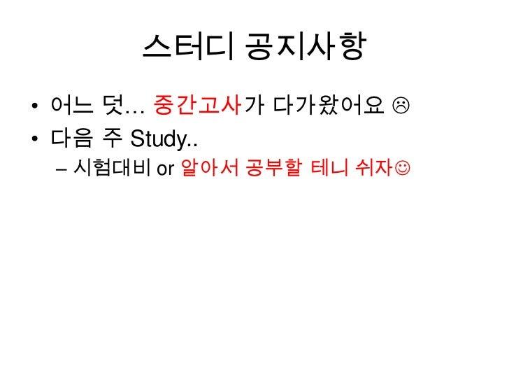스터디 공지사항<br />어느 덧… 중간고사가 다가왔어요 <br />다음 주 Study..<br />시험대비 or 알아서 공부할 테니 쉬자<br />