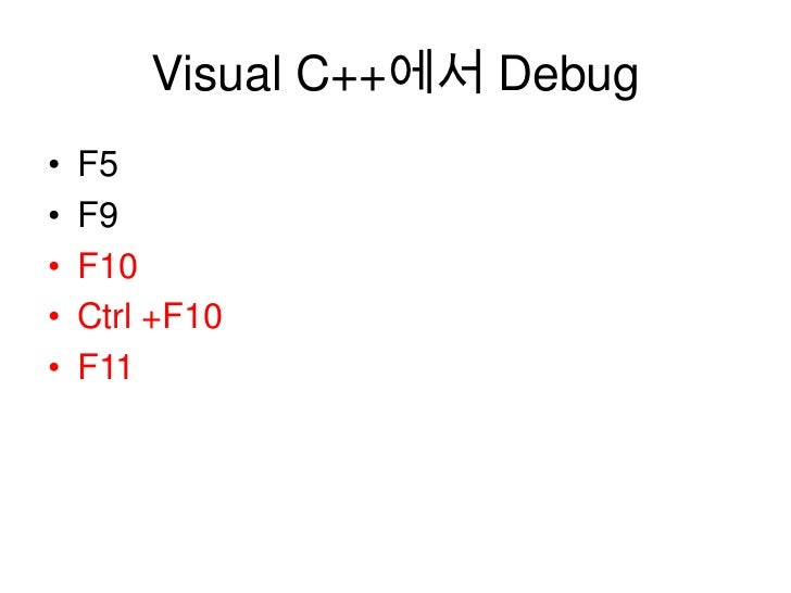 Visual C++에서 Debug<br />F5<br />F9<br />F10<br />Ctrl +F10<br />F11<br />