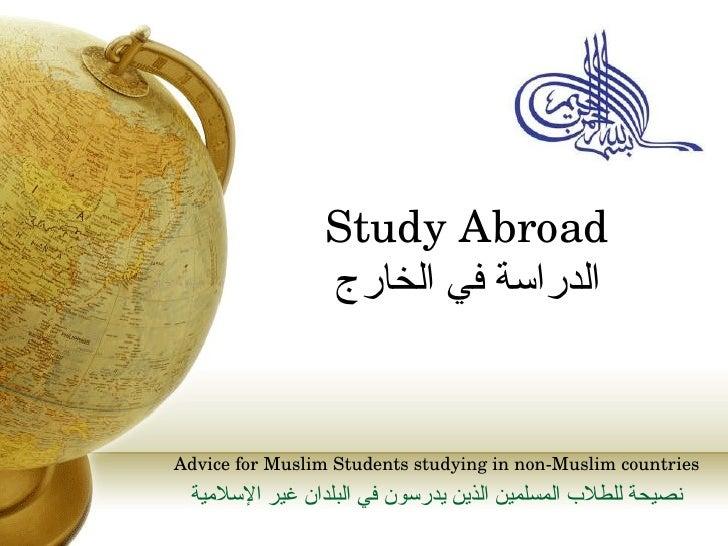 Study Abroad الدراسة في الخارج Advice for Muslim Students studying in non-Muslim countries نصيحة للطلاب المسلمين الذين يدر...