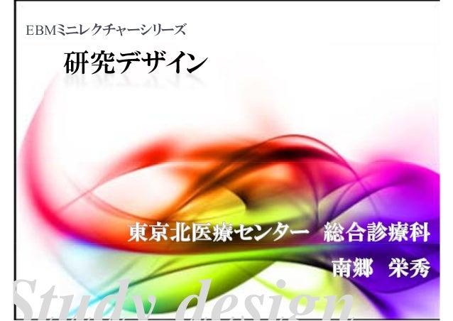 研究デザイン EBMミニレクチャーシリーズ