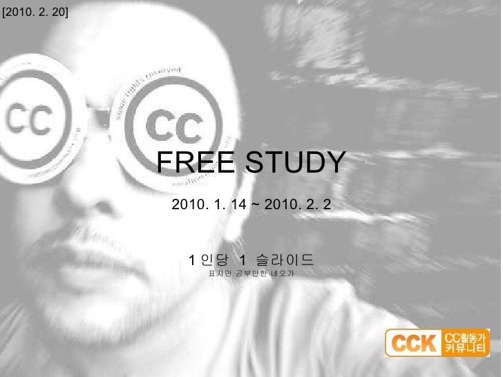 FREE STUDY 2010. 1. 14 ~ 2010. 2. 2 1 인당  1  슬라이드 표지만 공부안한 네오가 [2010. 2. 20]