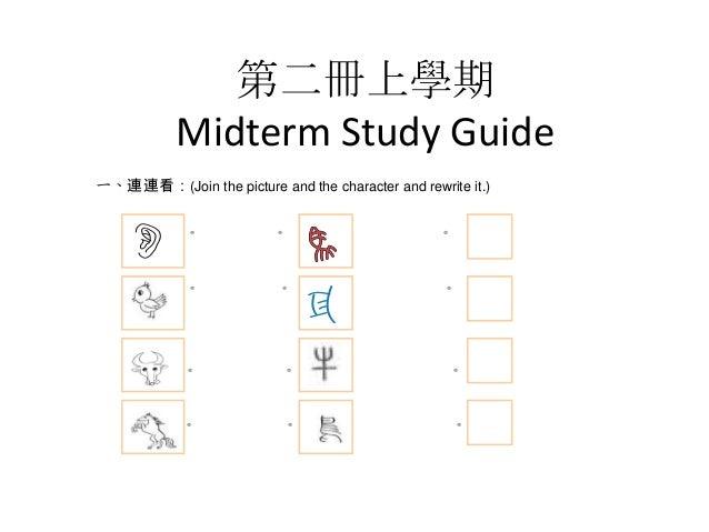 第二冊上學期 Midterm Study Guide 一、連連看:(Join the picture and the character and rewrite it.) ◎  ◎  ◎  ◎  ◎  ◎  ◎  ◎  ◎  ◎ ◎  ◎  ◎...