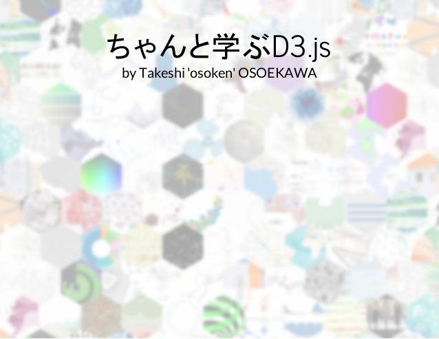 ちゃんと学ぶD3.js  by Takeshi 'osoken' OSOEKAWA