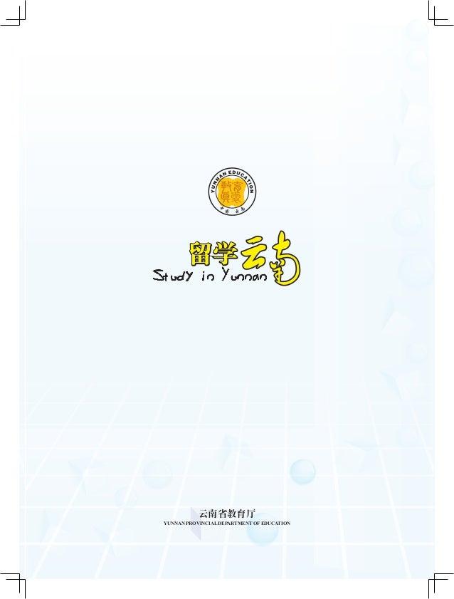 Study in Yunnan 留学留学 云南省教育厅 YUNNAN PROVINCIALDEPARTMENT OF EDUCATION