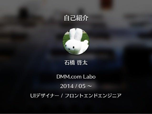 DMMで新規サービス作ったらフロントエンドエンジニアの重要性が浮き彫りになった話 - DMM Study night Slide 2