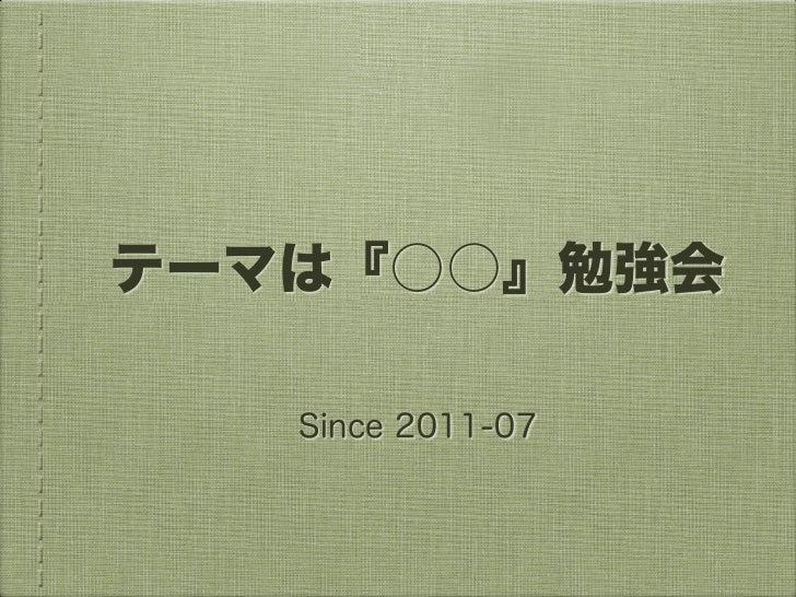 テーマは『○○』勉強会   Since 2011-07