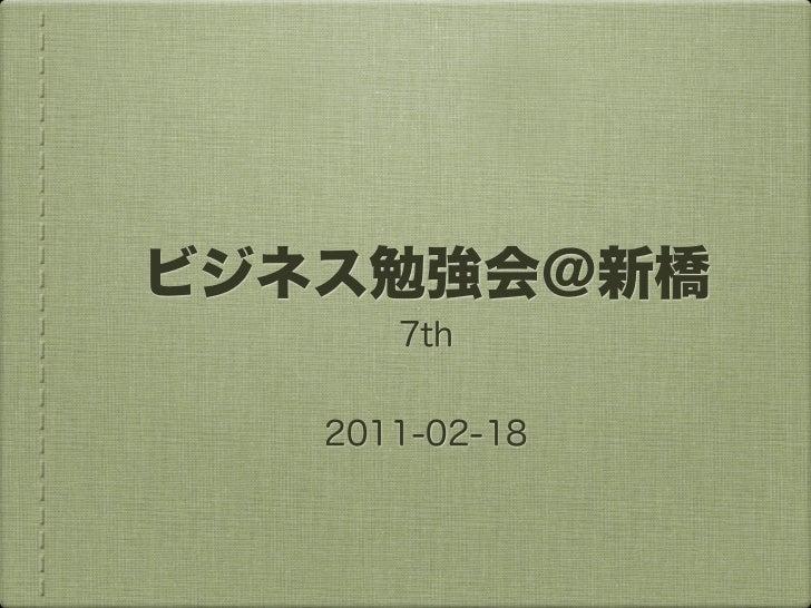 ビジネス勉強会@新橋      7th   2011-02-18
