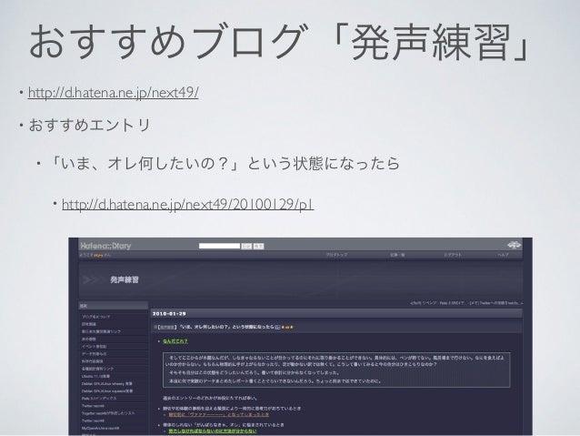 おすすめブログ「発声練習」 • http://d.hatena.ne.jp/next49/  • おすすめエントリ  • 「いま、オレ何したいの?」という状態になったら  • http://d.hatena.ne.jp/next49/20...