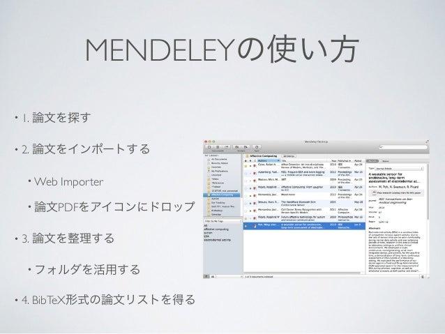 MENDELEYの使い方 • 1. 論文を探す  • 2. 論文をインポートする  • Web Importer  • 論文PDFをアイコンにドロップ  • 3. 論文を整理する  • フォルダを活用する  • 4. BibTeX形...