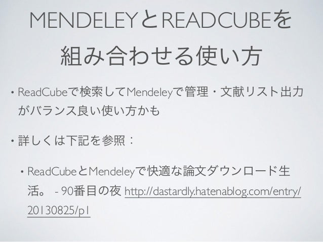 MENDELEYとREADCUBEを  組み合わせる使い方 • ReadCubeで検索してMendeleyで管理・文献リスト出力 がバランス良い使い方かも  • 詳しくは下記を参照:  • ReadCubeとMendeleyで快適な論文ダ...