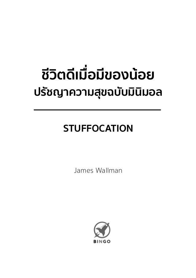 ชีวิตดีเมื่อมีของน้อย ปรัชญาความสุขฉบับมินิมอล James Wallman STUFFOCATION
