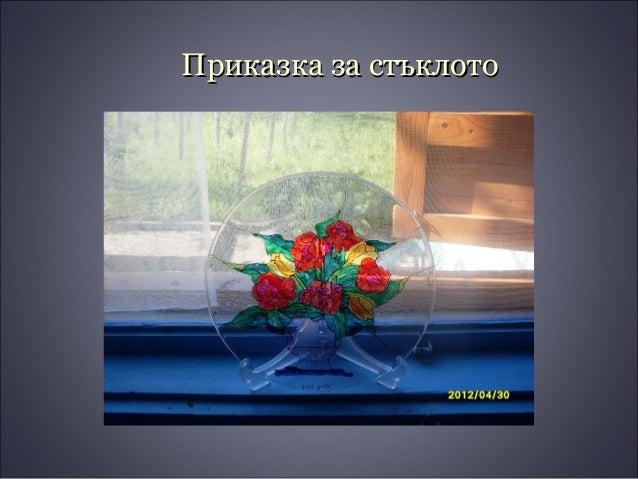 Приказка за стъклото