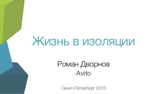 Жизнь в изоляции Роман Дворнов Avito Санкт-Петербург 2015